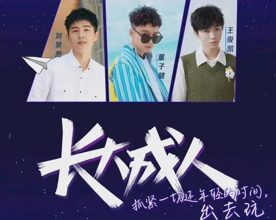 《向往的生活》原班团队打造新综艺13号开录,王俊凯刘昊然董子健加盟